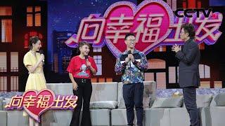 《向幸福出发》 20210105  CCTV综艺 - YouTube