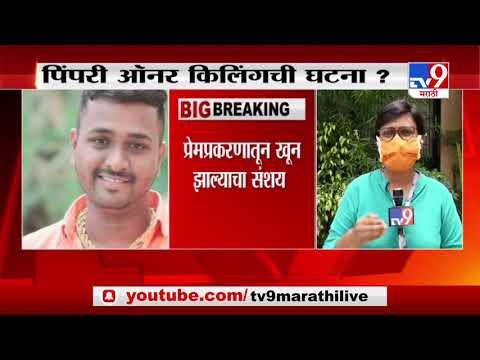 Pune Breaking News | पिंपरी चिंचवडमध्ये प्रेमप्रकरणातून एकाची हत्या | सहा जणांवर गुन्हे दाखल-TV9