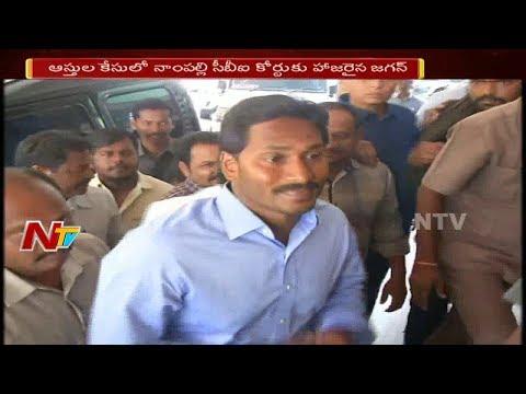 YS Jagan Attends Nampally CBI Court for His Assets Case    NTV