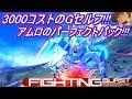 【EXVSMBON】アムロが無敵になれるGセルフ(パーフェクトパック)で戦うぜ!【Pセル…