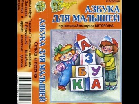Слушать песню с участием Э. Виторгана и А. Леонтьева - Азбука для малышей