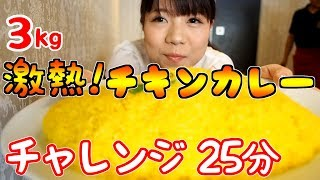 [BigEater]Weight 3kg Hot saffron rice, chicken curry Time limit Do you eat within 25 minutes.