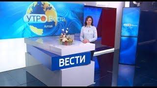 «Вести Алтай», утренний выпуск за 5 декабря 2019 года