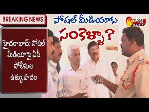 Andhra Pradesh Police Attack On YSRCP Social Media || Hyderabad - Watch Exclusive