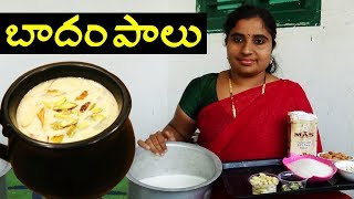 Summer Special Badam Milk Shake Recipe Prepared By Auntie Village Style For Farmers | Almonds Drinks