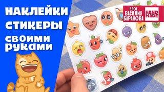 Наклейки своими руками / Сделай сам стикеры «ВКонтакте» / ПОДЕЛКА / DIY