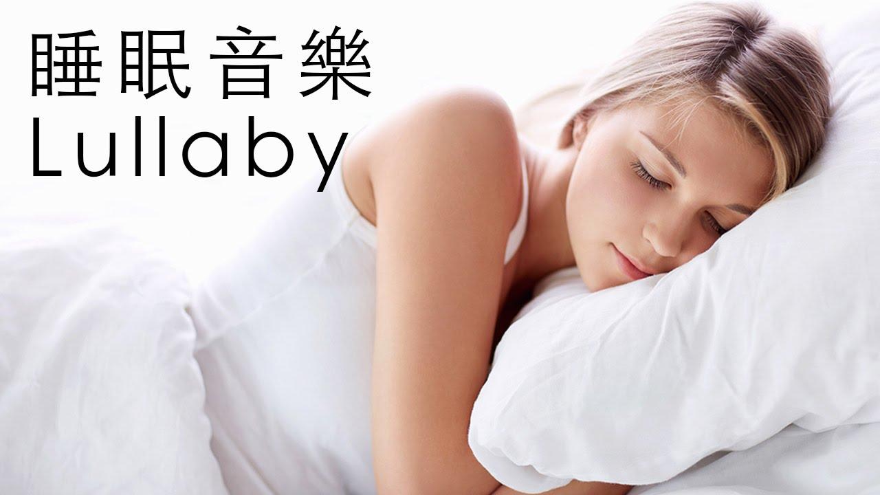 【睡眠音樂、睡眠BGM】 疲勞回復、唸書音樂、疲労回復、ストレス解消、ヒーリング系音楽 、壓力大、放鬆音樂【θ波】Sleep Music - Toddler music - lullaby songs