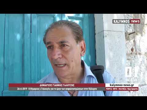 26-6-2019 Ο δήμαρχος Ι.Γαλουζής για το έργο των ασφαλτοστρώσεων στην Κάλυμνο