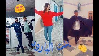 جزائريين أبدعوا في الرقص على أغنية بنت البارود في التيك توك TIK TOK DZ