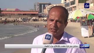 ساحل بحر غزة مهدد بالإغلاق جراء التلوث (7-7-2019)