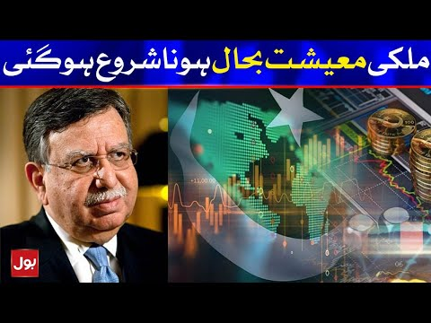 Shaukat Tarin Unveils Economic Survey