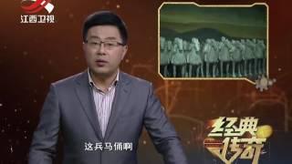 20161222 经典传奇 杨家湾兵马俑之谜:村民修路意外挖出神秘地下兵团