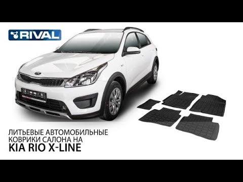 Avtomobilnye Kovriki Salon Dlya Kia Rio X Line Youtube