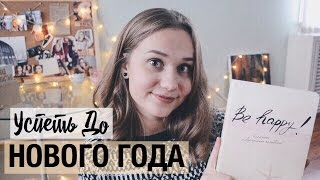 Список Дел | УСПЕТЬ ДО НОВОГО ГОДА | Смэшбук | Vorobeva Alena ♡