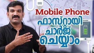 മൊബൈൽ  ഫോൺ  ഫാസ്റ്റായി  ചാർജ്  ചെയ്യാം- mobile phone charging tips Malayalam