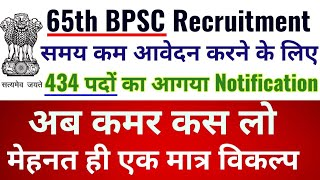 bpsc recruitment 2019 [Notification][ Eligibility ]434 bpsc vacancy 2019 [Various Post] [Age Limit]
