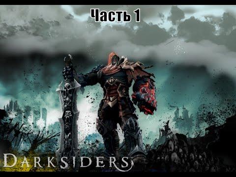 Как пройти игру darksiders видео прохождение