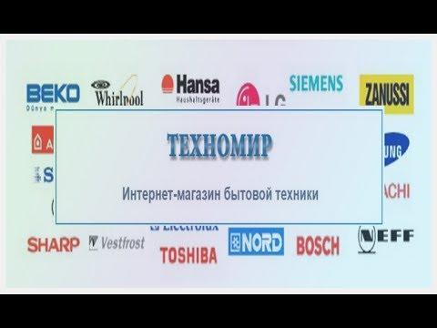 ТЕХНОМИР - магазин бытовой техники и электроники в