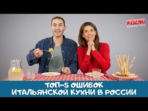 Итальянская кухня из России: реакция итальянцев