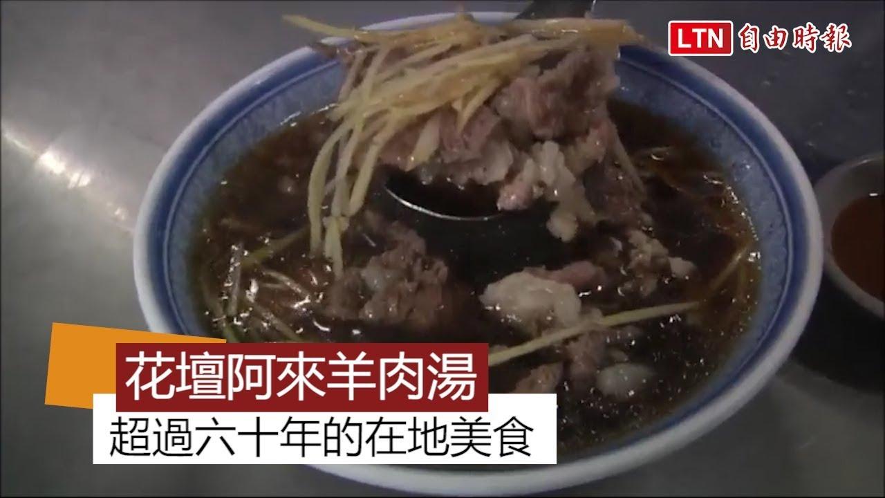 天天吃好料》花壇阿來羊肉湯 「燒燒魯厚呷!」 - YouTube