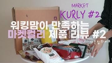 마켓컬리 추천 제품 2탄💜 | 워킹맘이 만족한 식품, 쟁여놓으면 후회없어요! (13가지 items)
