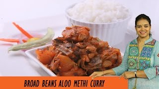BROAD BEANS ALOO METHI CURRY - Mrs Vahchef