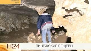 Пинежские пещеры(Рен-ТВ Архангельск., 2014-10-01T13:39:07.000Z)