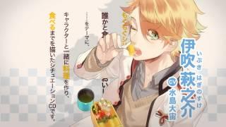 vol.3『萩之介くんとお弁当もぐもぐCD』試聴ムービー