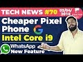 Cheaper Pixel Phone, Intel Core i9, WhatsApp New Feature, Nokia 7+, Meizo Pro 7 -TTN#70