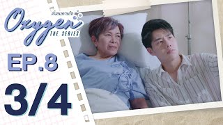 [OFFICIAL] Oxygen the series ดั่งลมหายใจ | EP.8 [3/4]