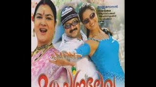 Madhuchandralekha 2006 | Full Length Malayalam Movie | jayram,urvashi,Mamtha Mohandas