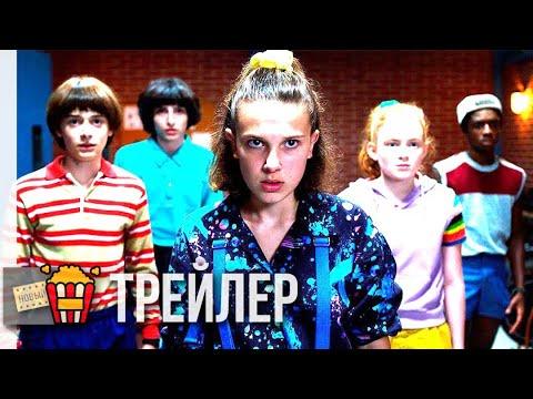 ОЧЕНЬ СТРАННЫЕ ДЕЛА (3 сезон) — Русский трейлер #2 | 2019