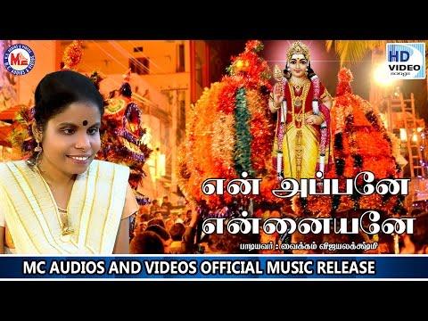 ENNAPPANE EN AYYANE | என் அப்பனே என்னையனே | Muruga Devotional Song Tamil | Vaikkom Vijayalakshmi