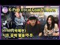 أغنية K-pop Vocal Coaches react to HYNN (박혜원) _ The Lonely Bloom Stands Alone (시든 꽃에 물을 주듯)