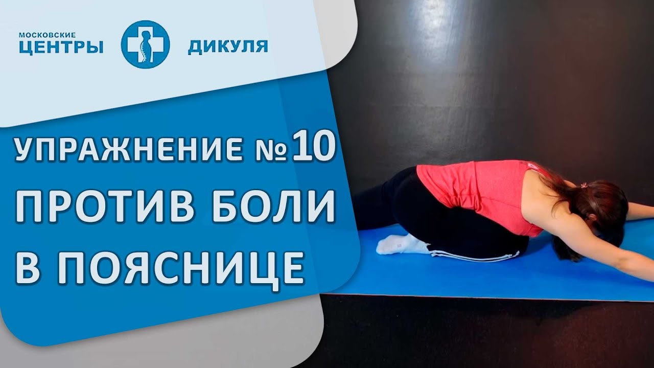бубновскому по обезболивающие фото упражнения