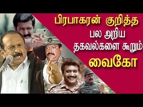 ltte prabhakaran unknown facts | vaiko speech | vaiko | latest tamil news today | chennai | redpix