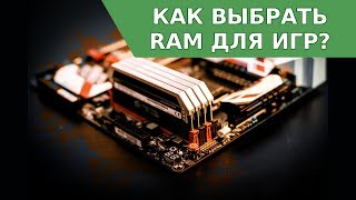 Как Выбрать Оперативную Память (RAM) для Игр в 2019 Году и Сколько её Нужно? Как Выбрать Озу