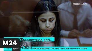 Смотреть видео Сестры убитого Михаила Хачатуряна требуют миллион рублей - Москва 24 онлайн