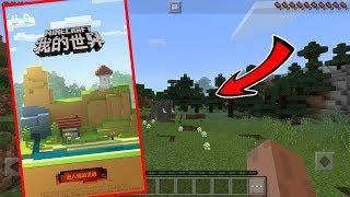 Релиз  КИТАЙСКОГО Minecraft 0.2.0 на Android и IOS НОВЫЕ ВЕЩИ, МОБЫ - СКАЧАТЬ!!