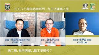 Publication Date: 2021-02-25 | Video Title: 九工仔建築人生-Part2:2. 為何選擇九龍工業學校