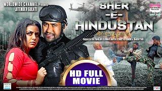 SHER E HINDUSTAN -REPUBLIC DAY SPECIAL   DINESH LAL YADAV ,NEETA DHUNGANA   Bhojpuri Full Movie 2021