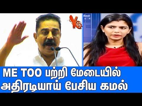 மேடையில் அதிரடியாய் பேசிய கமல் : Kamal Haasan Latest Speech About Me Too | Makkal Nedhi Maiam