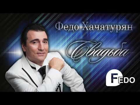 "ФЕДО ХАЧАТУРЯН ""СВАДЬБА"" New 2020"