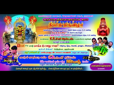 Pushpavanam Throwpathiyamman Kovil 2017_2nd Day Programme