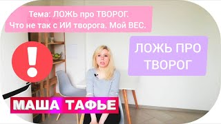 постер к видео На кухне с Машей. Ложь про творог. МОЙ ВЕС