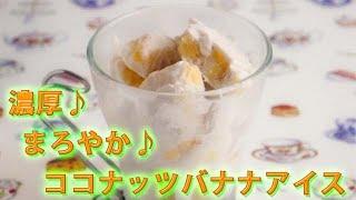 濃厚♪ココナッツバナナアイスの作り方【卵・乳・不使用】   How to make coconut banana ice, no egg and milk. thumbnail