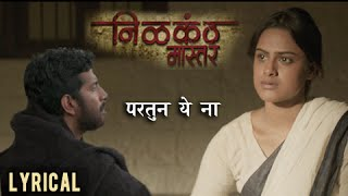 Paratun Ye Na   Song with Lyrics   Nilkanth Master   Shreya Ghoshal   Javed Ali   Ajay Atul