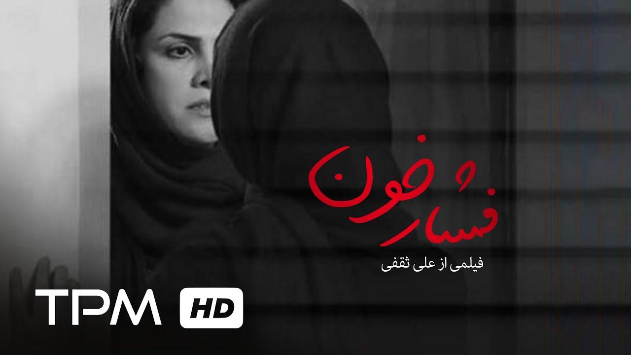 فیلم درام ایرانی جدید دم | Dam Film Irani Jadid