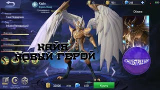 НОВЫЙ ГЕРОЙ КАЙЯ СТРИМ КАЖДЫЙ ДЕНЬ (10/30)  Mobile Legends