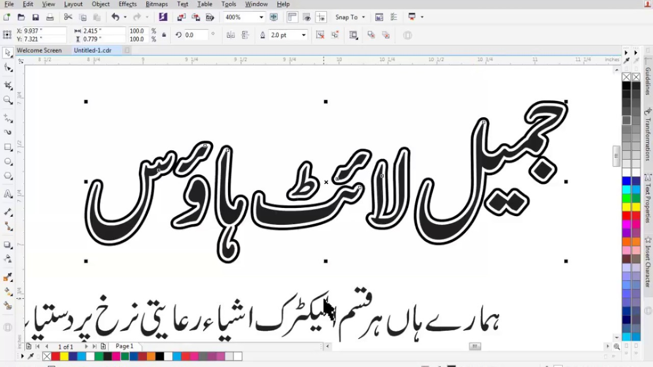 how to make urdu text beautiful with double outline in